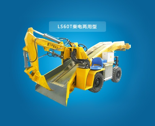 LS60T 柴电两用型扒渣机