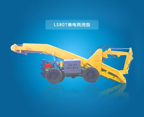LS80T 柴电两用型扒渣机