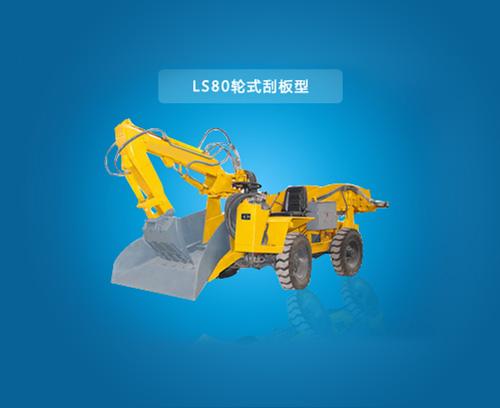 襄阳LS80T 轮式刮板型扒渣机