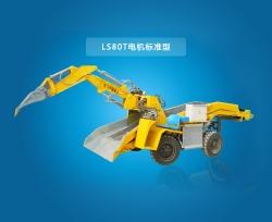 LS80T 电机标准型扒渣机