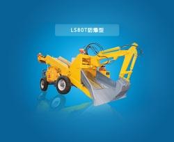 LS80T 防爆型扒渣机